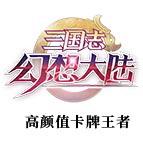 三国志幻想大陆安卓版官方下载